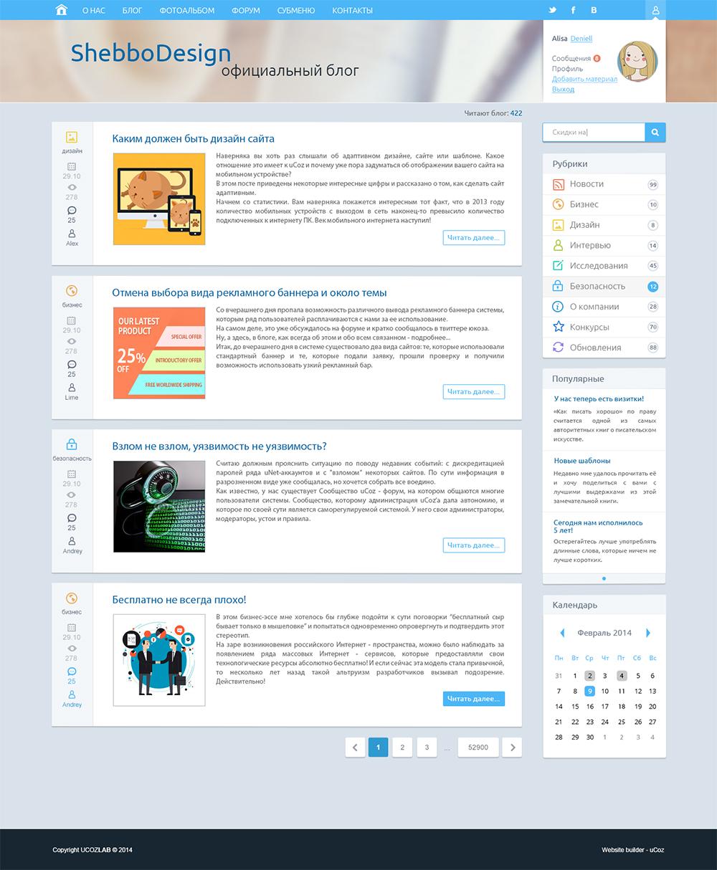 Хороший дизайн блога